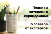 Техники затенения карандашом: 5 советов от экспертов